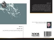 Bookcover of نحو علم جديد