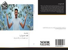 Bookcover of كيف تصبح ثريا