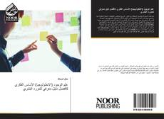 Bookcover of علم الوجود (الانطولوجيا) الأساس الفكري كأفضل دليل معرفي للمورد البشري