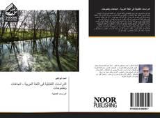 الدراسات التقابلية فى اللغة العربية ، اتجاهات وطموحات的封面