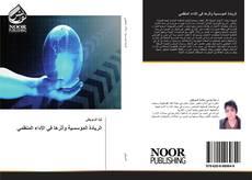 Bookcover of الريادة المؤسسية وأثرها في الأداء المنظمي