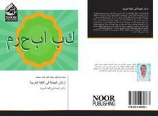 Copertina di أركان الجملة في اللغة العربية