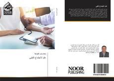 Bookcover of علم الاجتماع الطبى