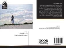 Bookcover of الوحده عند فاطمه ناعوت