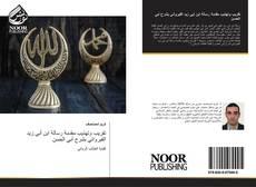 Bookcover of تقريب وتهذيب مقدمة رسالة ابن أبي زيد القيرواني بشرح أبي الحسن
