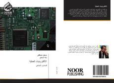 Bookcover of الالكترونيات العملية