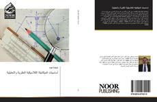 أساسيات الميكانيكا الكلاسيكية النظرية والتحليلية的封面