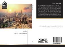 Bookcover of القاهرة بالابيض والاسود