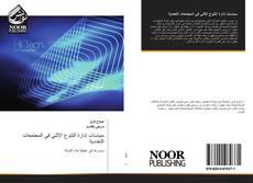 Bookcover of سياسات إدارة التنوع الإثني في المجتمعات التعددية