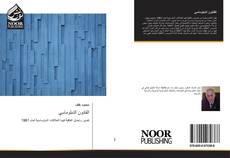 Bookcover of القانون الدبلوماسي