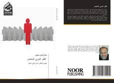 Bookcover of الفكر العربي المعاصر