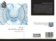 Bookcover of التدفق النفسي وعلاقته بقلق الاختبار