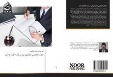 Обложка النظام القانوني للعاملين في شركات القطاع العام