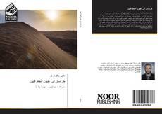 Bookcover of خراسان فى عيون الجغرافيين