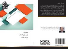 Bookcover of في تحليل الخطاب