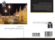 Bookcover of دراسات في الاثر الاسلامي في بلاد الاندلس