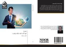 Bookcover of أيها الأب انتبه :ابنك موهوب