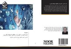 Bookcover of إدارة الموارد البشرية وعلاقتها الوثيقة بالتدريب