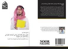 Bookcover of تعليم وتعلم اللغة العربية في المعاهد العليا في ولاية تامل نادو الهندية