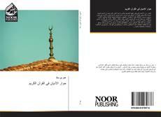 Bookcover of حوار الأديان في القرآن الكريم