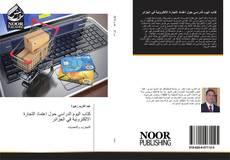Bookcover of كتاب اليوم الدراسي حول اعتماد التجارة الالكترونية في الجزائر