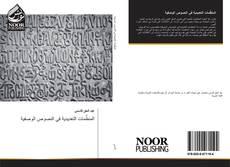 Buchcover von المنظِّمات التعديدية في النصوص الوصفية