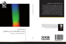 Bookcover of مدخل إلى مطيافية التجاوب النووي المغناطيسي