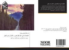Bookcover of المقدمات في علم الفرائض و التنازل عن الحق