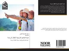 Bookcover of تنمية المفاهيم التاريخية لاطفال الروضة