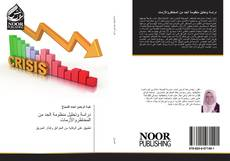 Обложка دراسة وتحليل منظومة الحد من المخاطروالأزمات