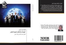 Bookcover of العولمة والاشكال الجديدة للعمل