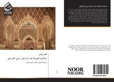 Bookcover of إسلامية المعرفة عند إسماعيل راجي الفاروقي