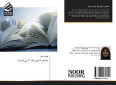 Bookcover of محاضرات في النقد الأدبي الحديث