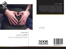 Bookcover of شادکامی در بارداری