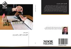 Bookcover of اقتصاديات النقود والمصارف