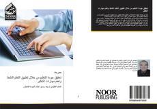 Bookcover of تحقيق جودة التعليم من خلال تطبيق التعلم النشط وتعلم مهارات التفكير