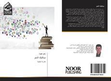 Bookcover of ديدكتيك النحو