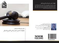 تطبيقات الدعوى الموازية في التشريع العراقي kitap kapağı