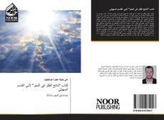 "Bookcover of كتاب ""نتائج الفكر في النحو"" لأبي القاسم السهيلي"