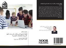 Bookcover of الثقافة الرقمية لدى طلاب الدراسات العليا التربوية بالجامعات المصرية