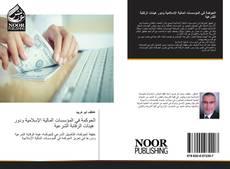 Bookcover of الحوكمة في المؤسسات المالية الإسلامية ودور هيئات الرقابة الشرعية