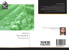 Bookcover of هل القرآن كتاب علم ؟