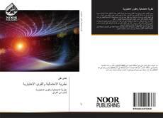 نظرية الاحتمالية والقوى الاختيارية kitap kapağı