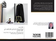 Bookcover of الحالة الوجدانية وأثرها في أحكام القضاء في الفقه الإسلامي