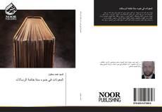 Bookcover of المعوذات في ضوء سنة خاتمة الرسالات