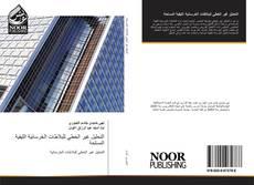 Bookcover of التحليل غير الخطي للبلاطات الخرسانية الليفية المسلحة