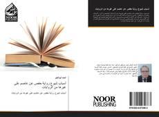 Bookcover of أسباب شيوع رواية حفص عن عاصم على غيرها من الروايات
