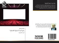 Обложка واقع السينما التسجيلية الفلسطينية