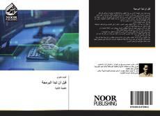 Bookcover of قبل أن تبدأ البرمجة