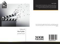 Bookcover of مجتمع السـينما